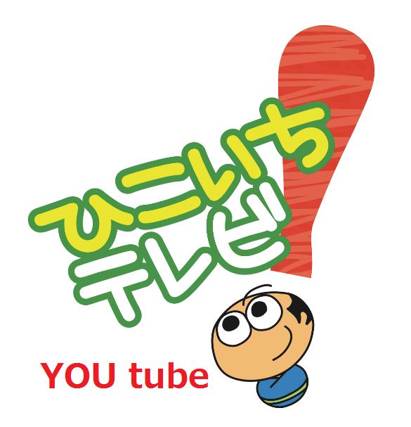 ひこいちテレビYou Tube版