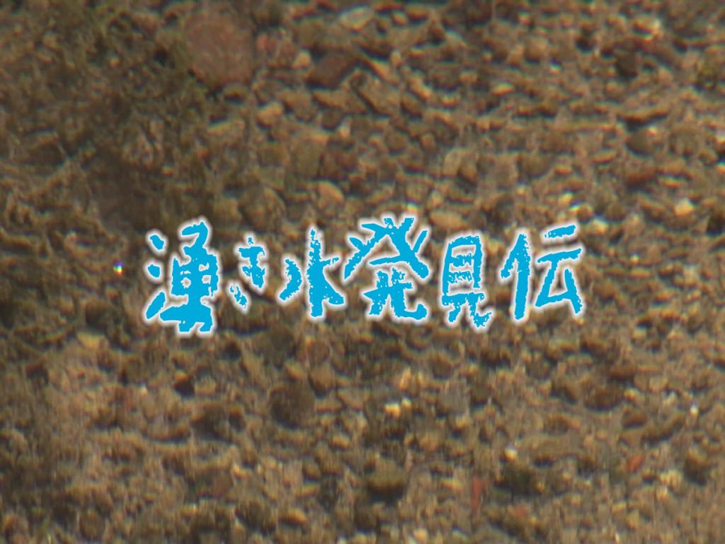 番組名:湧き水発見伝